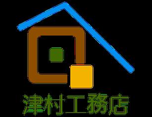 玉野市の住宅リフォーム | 津村工務店